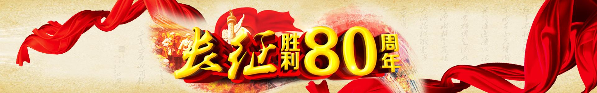 长征80周年